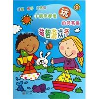 小朋友都爱玩的简笔画益智游戏书(2)