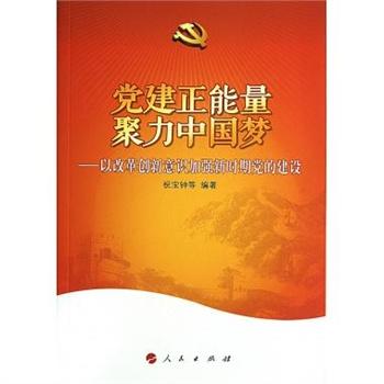 党建正能量聚力中国梦--以改革创新意识加强新时期党的建设