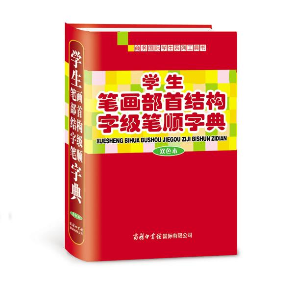 《学生笔画部首结构字级笔顺字典字典》(双色本)