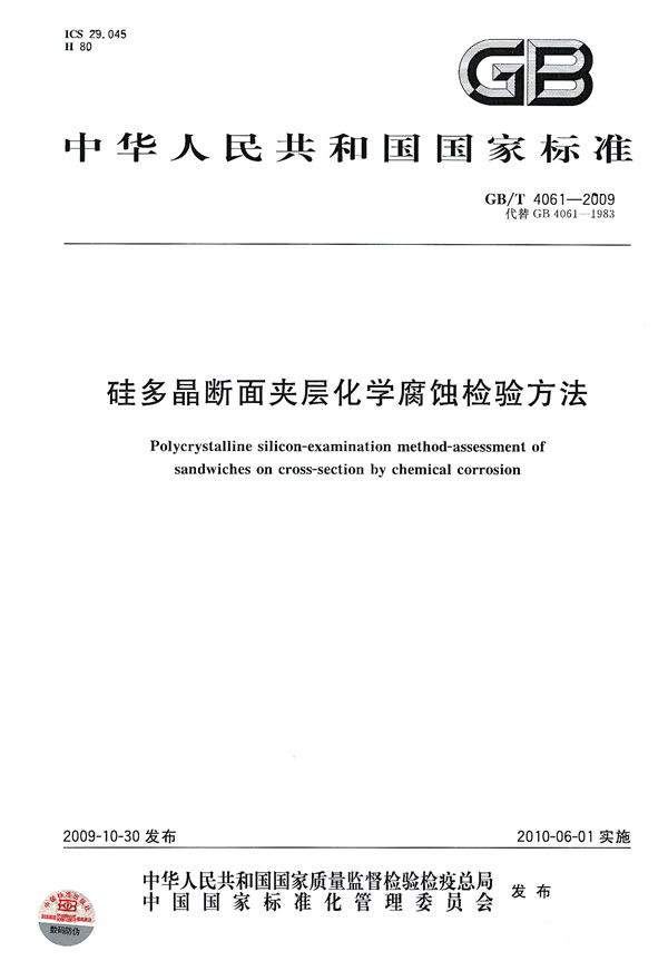 《硅多晶断面夹层化学腐蚀检验方法》电子书下载 - 电子书下载 - 电子书下载