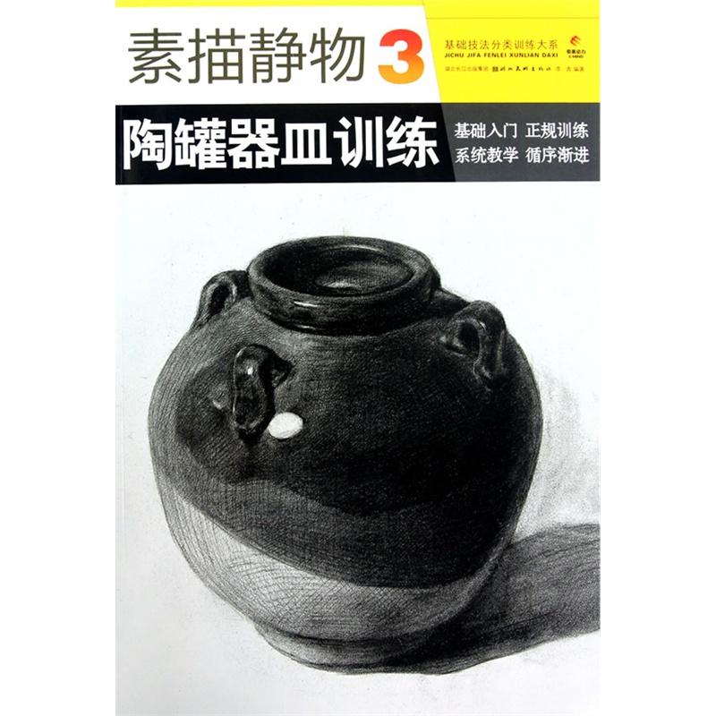 基础技法分类训练大系-素描静物 3 陶罐器皿训练
