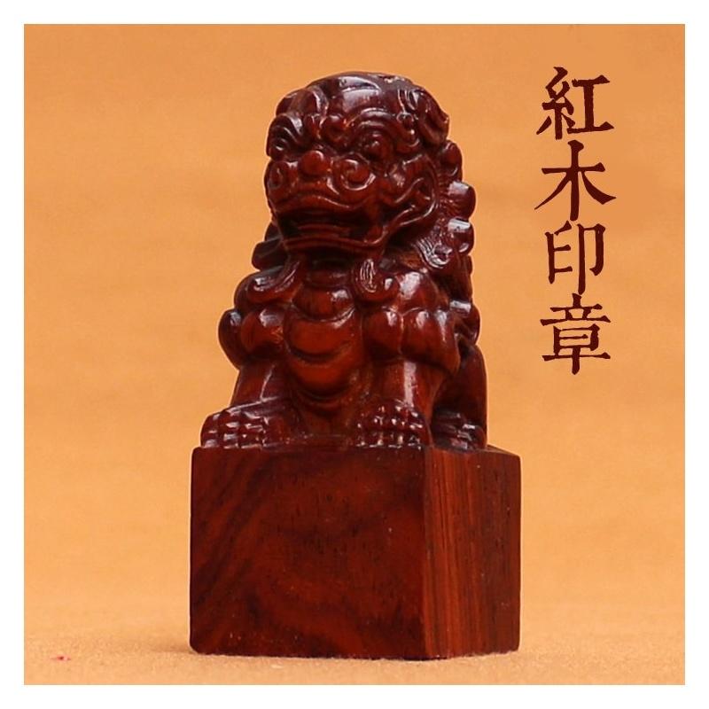 馨怡阁 红木 木雕 精雕 瑞兽 狮子 辟邪 手球 手把件 印章 篆刻 木雕