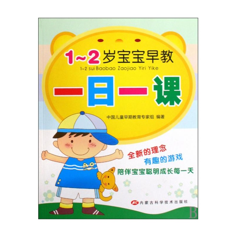 【1-2岁宝宝早教一日一课 中国儿童早期教育专