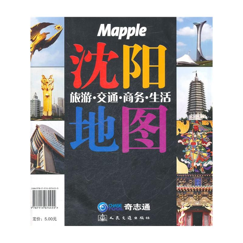 《沈阳旅游交通商务生活地图(单张)》北京奇志通数据