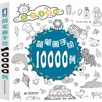 简笔画手绘10000例 手帐控&漫画迷都想学的手绘简笔图案,简单易上手,1
