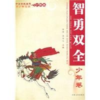 《中华传统美德青少年读本・少年卷智勇双全》封面