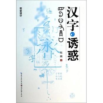 汉字的诱惑/完全设计 陈楠 正版书籍