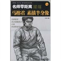 《名师零距离马榕君素描半身像》封面