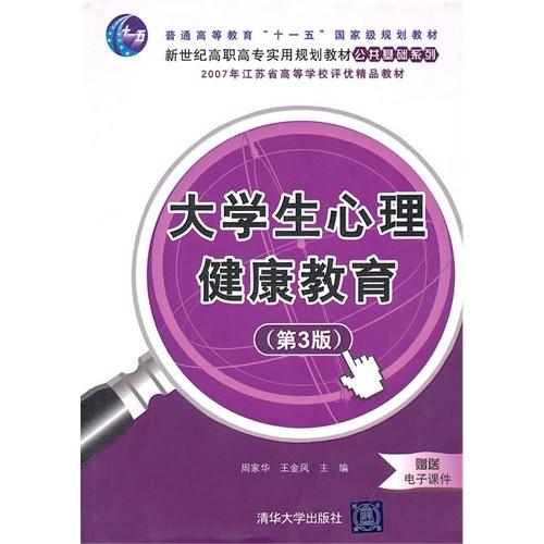大学生心理健康教育(第3版)(