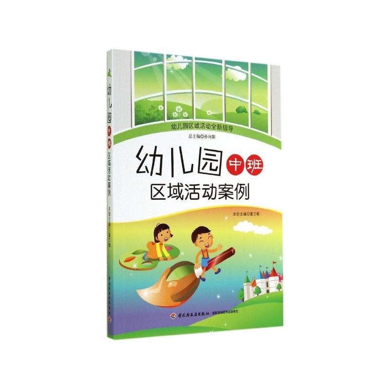 《幼儿园中班区域活动案例董兰敏》