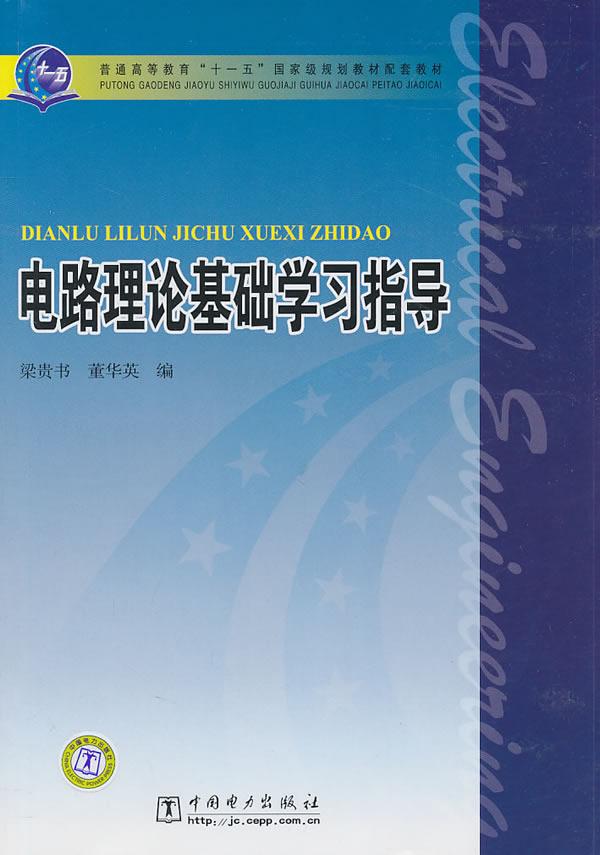 """普通高等教育""""十一五""""国家级规划教材配套教材 电路理论基础学习指导"""