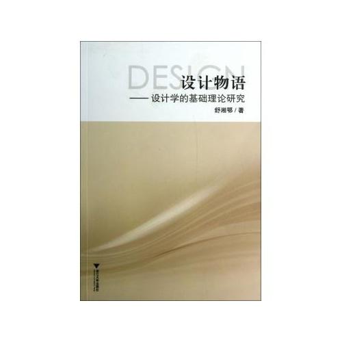 设计物语--设计学的基础理论研究