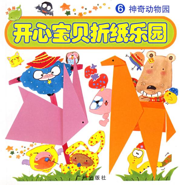 儿童读物|教辅 儿童手工 @正版免邮开心宝贝折纸乐园6:神奇动物园