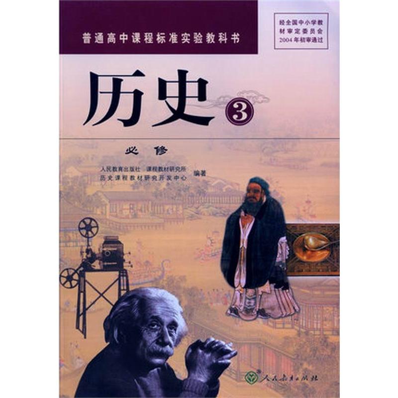 《高中课本:高中历史必修三3