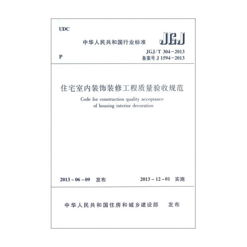 住宅室内装饰装修工程质量验收规范(jgjt304-2013