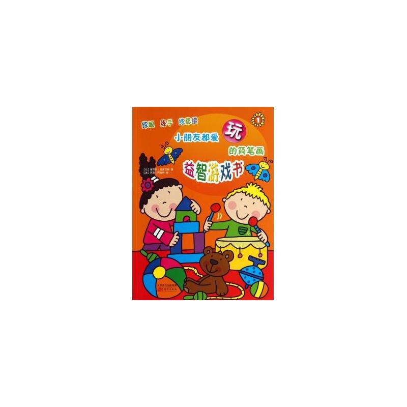 《小朋友都爱玩的简笔画益智游戏书(1)》