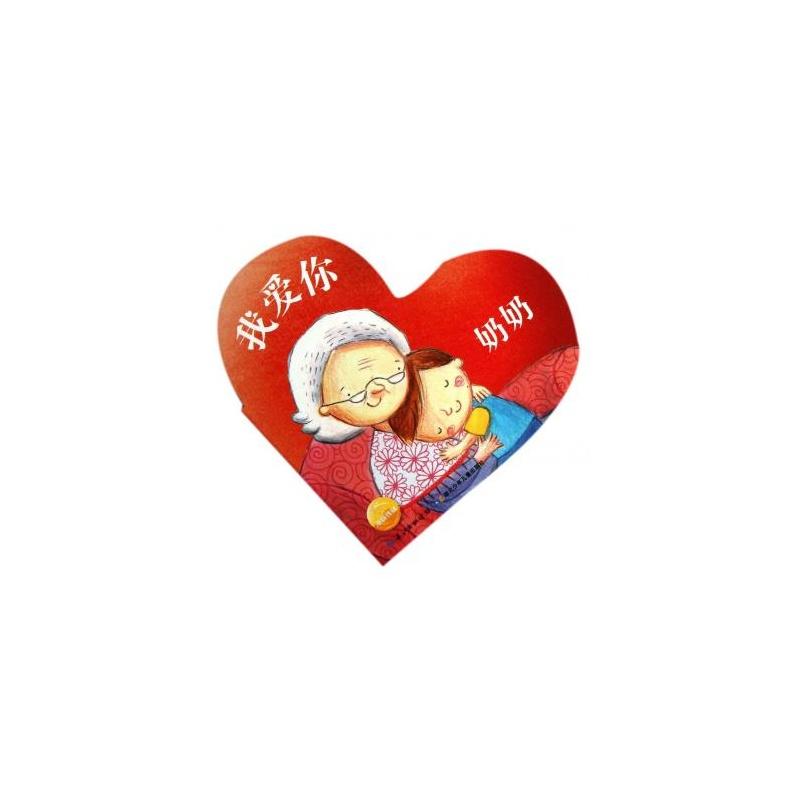 【我爱你(奶奶)图片】高清图