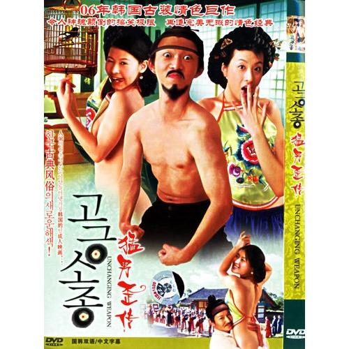 猛男歪传(06年韩国古装情色巨作)(简装dvd)图片