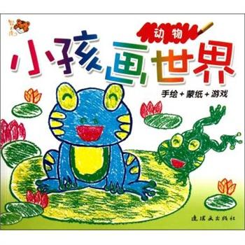 《小孩画世界(动物)》