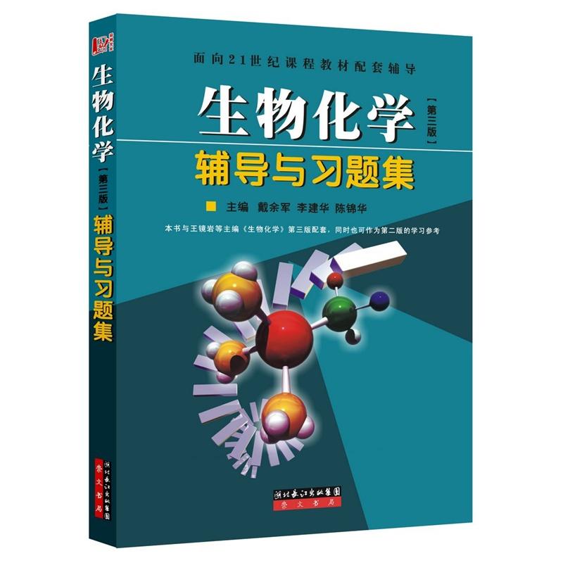 《生物化学(第三版)辅导与习题集(王镜岩《生物化学