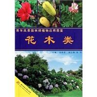 花木类――青年风景园林师植物应