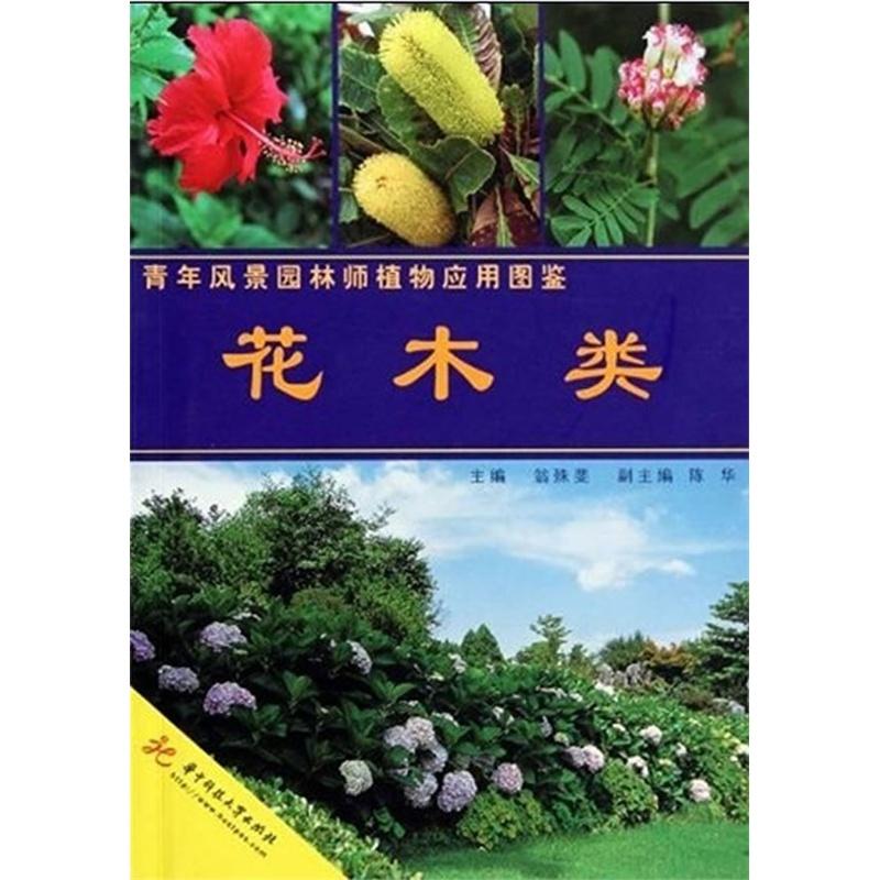 花木类——青年风景园林师植物应用图鉴