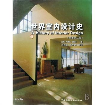 53.80 室内设计师专用协调色搭配手册 2 181.00 世界室内设计史 3 28.