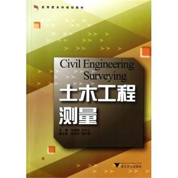 《土木工程测量(应用型本科规划教材)