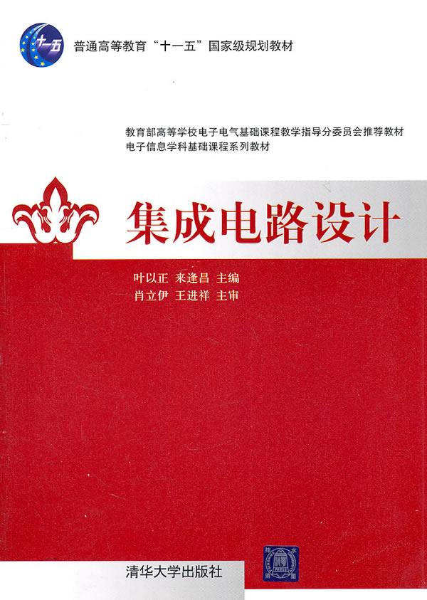集成电路设计(电子信息学科基础课程系列教材)