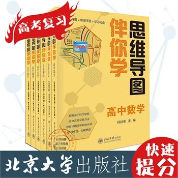 思维导图伴你学 高中文科全套 高中数学 英语 语文 政治 历史 地图片