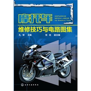 新型摩托车电路图集与电路图识读