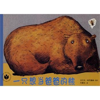 花木马绘本坊  一只想当爸爸的熊