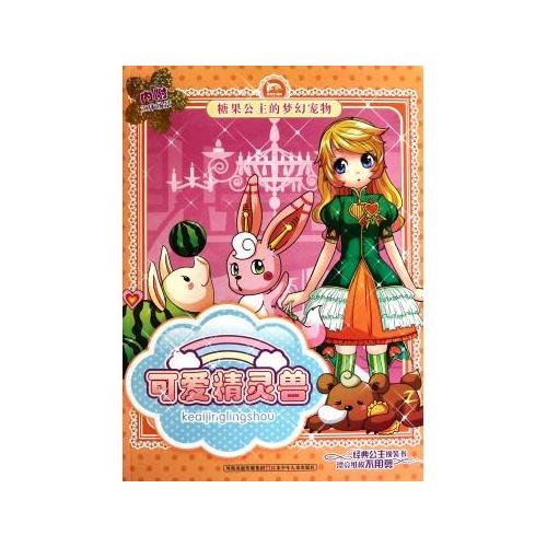 可爱精灵兽/糖果公主的梦幻宠物