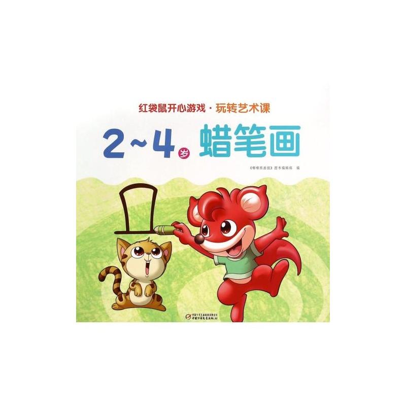 2-4岁蜡笔画/玩转艺术课/红袋鼠开心游戏 嘟嘟熊画报图书编辑部 正版