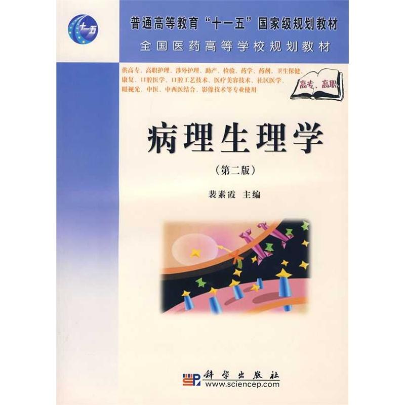 《病理生理学-(第二版)》