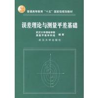 《误差理论与测量平差基础》封面