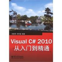 VisualC#2010从入门到精通