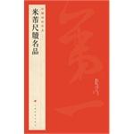 中国碑帖名品 米芾尺牍名品