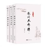 梁羽生作品集-冰川天女传(11-13)(上中下)