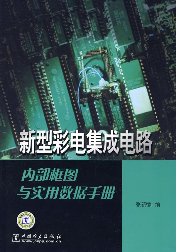 (新华书店价) 新型彩电集成电路内部框图与实用