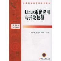 《Linux系统应用与开发教程――计算机基础课程系列教材》封面