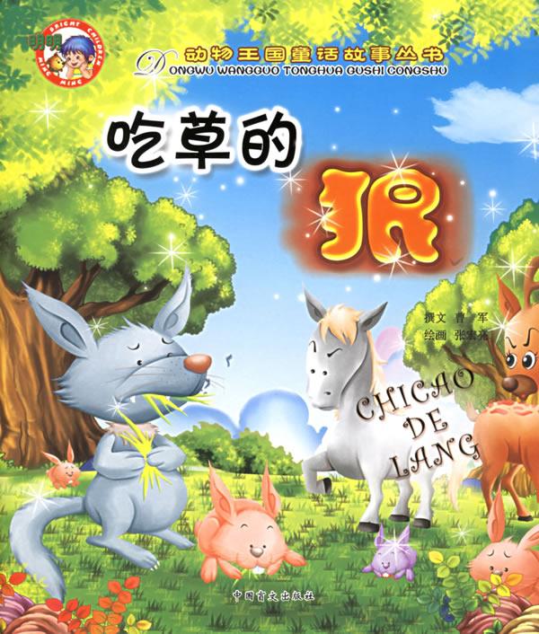 吃草的狼——动物王国童话故事丛书