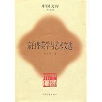 《宗白华美学与艺术文选(精)(中国文库4)》封面