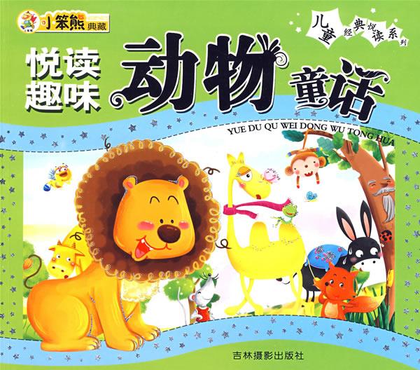 悦读趣味动物童话:儿童经典悦读系列