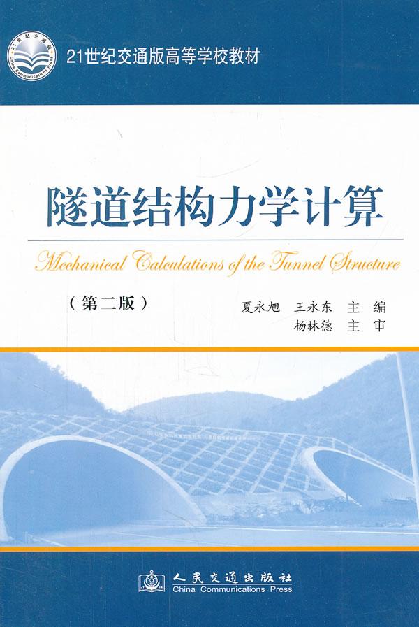 隧道结构力学计算(第二版)