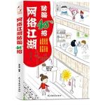 网络江湖防骗46招