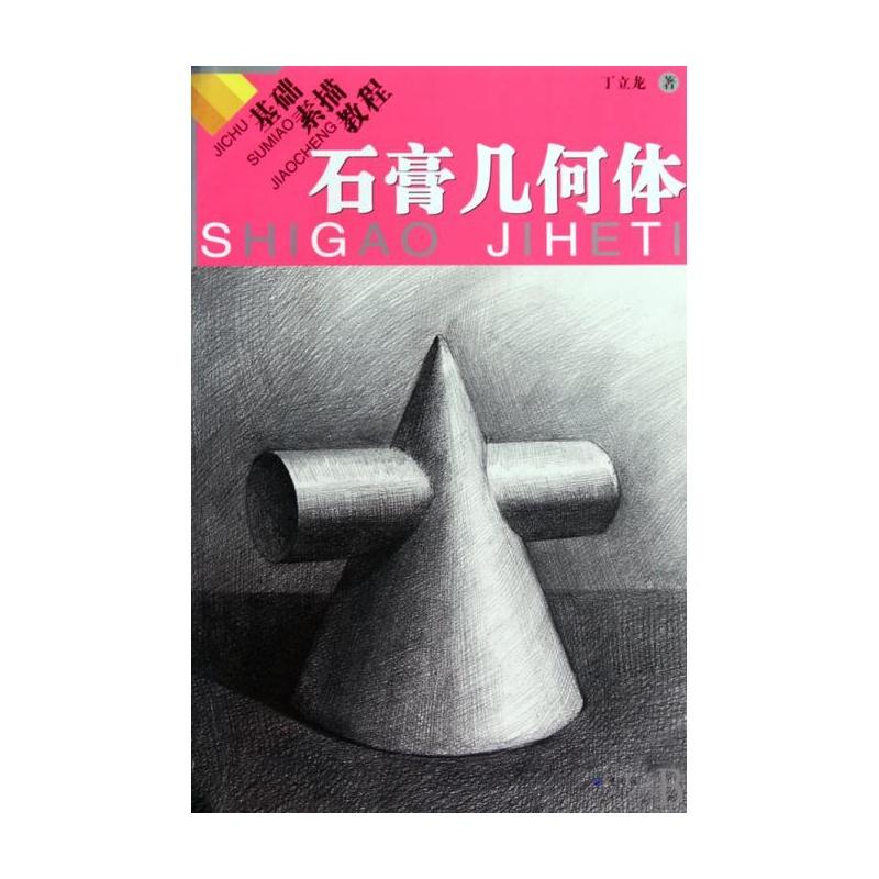 《石膏几何体(基础素描教程)》