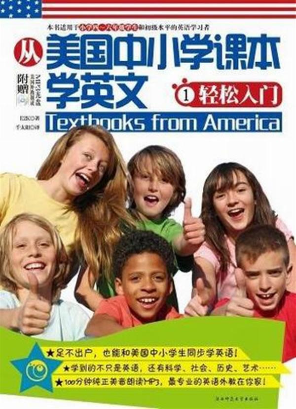 《从美国中小学课本学英文.1--走进美国中小学课堂,学习最纯正地道的英文,体验美式教学风格,收获最有趣的百科知识,附赠MP3光盘!》电子书下载 - 电子书下载 - 电子书下载