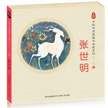 中国优秀图画书典藏系列·第二辑1:张世明(全四册)(蒲公英童书馆出品)