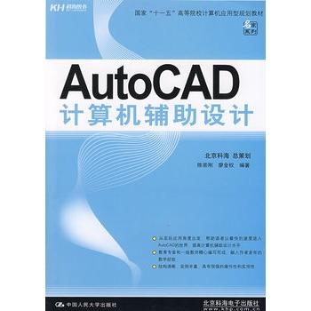 autocad及计算机辅助设计-乐读书包网